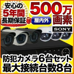 防犯カメラ AHD 500万画素 赤外線暗視 レコーダーセット 屋外防水、屋内ドーム選べる監視カメラ6台と録画機セット SET-A781-6 SONY バレット|anshinlife