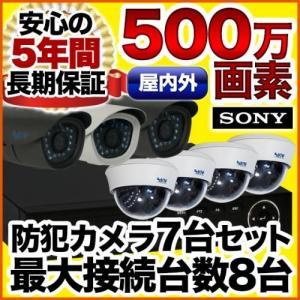 防犯カメラ AHD 500万画素 赤外線暗視 レコーダーセット 屋外防水、屋内ドーム選べる監視カメラ7台と録画機セット SET-A781-7 SONY バレット|anshinlife