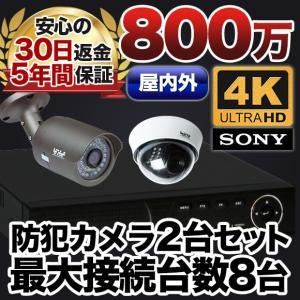 防犯カメラ 4K 800万画素 屋外用防水バレット型 屋内ドーム型 選べる2台 レコーダーセット 監視カメラ 2000GB HDD AHD SET-A881-2|anshinlife