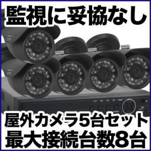 防犯カメラ 監視カメラ レコーダーセット 5台セット アナログ SET-M202SA-5|anshinlife