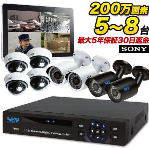防犯カメラ 200万画素 監視カメラ レコーダーセット 8台セット AHD SET-A681|anshinlife
