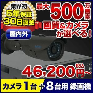 防犯カメラ 監視カメラ レコーダーセット 画素数を選べるカメラ1台セット 屋外用バレット 屋内ドーム型 録画機|anshinlife