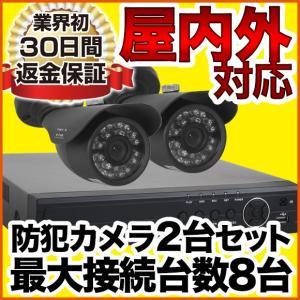 防犯カメラ 監視カメラ レコーダーセット 2台セット アナログ SET-M202SA-2|anshinlife