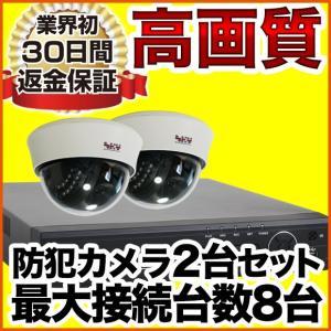 防犯カメラ 監視カメラ レコーダーセット 屋内用ドーム型2台セット アナログ SET-M301SA-2|anshinlife