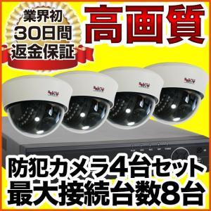 防犯カメラセット 監視カメラ ドーム4台セット レコーダーセット アナログ SET-M301SA-4|anshinlife