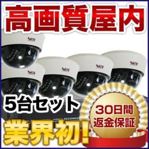 防犯カメラセット 監視カメラ  ドーム5台セット レコーダーセット アナログ SET-M301SA-5|anshinlife