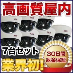 防犯カメラセット 監視カメラ  ドーム7台セット レコーダーセット アナログ SET-M301SA-7|anshinlife