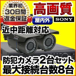 防犯カメラセット 監視カメラ  赤外線 レコーダーセット バレット型2台セット アナログ SET-M401SA-2|anshinlife