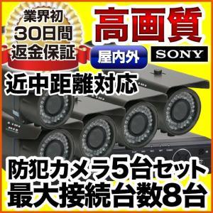 防犯カメラセット 監視カメラ レコーダーセット 5台セット SET-M401SA-5 アナログ バレット|anshinlife