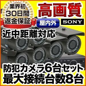 防犯カメラセット 監視カメラ レコーダーセット 6台セット SET-M401SA-6 アナログ バレット|anshinlife