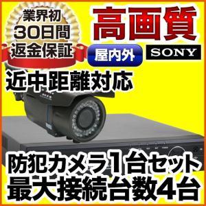 防犯カメラセット 監視カメラ レコーダーセット 屋外用バレット1台 アナログ SET-M501-1 SONYセンサー バレット|anshinlife