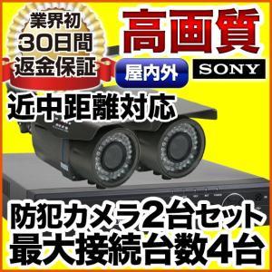 防犯カメラセット 監視カメラ レコーダーセット 2台セット SET-M501-2  アナログ SONYセンサー バレット|anshinlife