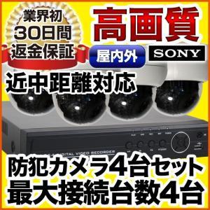 防犯カメラセット 監視カメラ レコーダーセット 屋外防水ドーム SET-M601-4 アナログ SONYセンサー|anshinlife