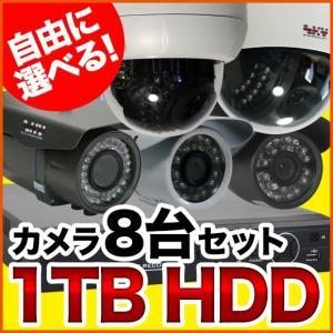 防犯カメラセット 監視カメラ レコーダーセット 自由に選べる8台セット SET-M777SA  SONYセンサー アナログ バレット|anshinlife