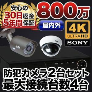 4K 800万画素 防犯カメラ 家庭用 屋外 2台セット  SONYセンサー AHD 防水バレット 屋内用ドーム型 2台 レコーダーセット SET-A505-2|anshinlife