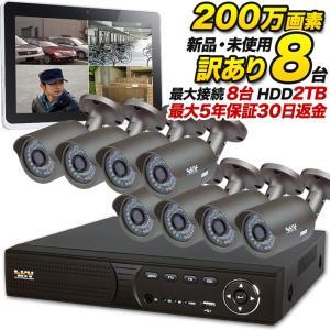 【訳あり】防犯カメラ 200万画素 監視カメラ レコーダーセット 8台セット AHD SET-A681|anshinlife