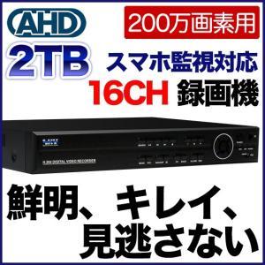 AHD200万画素 防犯カメラ専用 録画機 DVR 最大16台まで接続可能 2TBハードディスク搭載 anshinlife