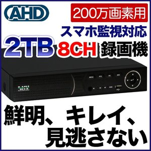 AHD200万画素 防犯カメラ専用 録画機 DVR 最大8台まで接続可能 2TBハードディスク搭載 anshinlife