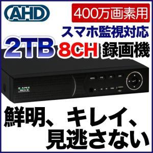 AHD400万画素 防犯カメラ専用 録画機 DVR 最大8台まで接続可能 2TBハードディスク搭載 anshinlife