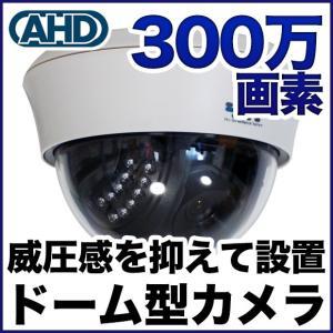 300万画素 屋内用ドーム型 防犯カメラ 監視カメラ AHD SONYセンサー|anshinlife