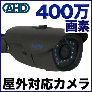防犯カメラ 監視カメラ 400万画素 暗視・防水・屋外 SONYセンサー バレット|anshinlife