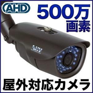 防犯カメラ 監視カメラ 500万画素 暗視・防水・屋外 SONYセンサー バレット|anshinlife