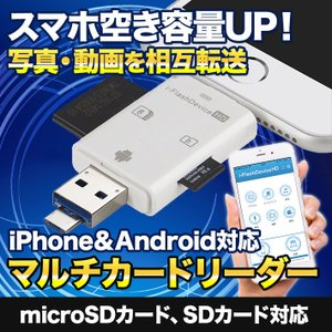 iPhone Android カードリーダー 外部メモリ SDカード microSDカード マルチカ...