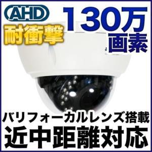 ドーム型 防犯カメラ AHD 130万画素 耐衝撃 屋外 バリフォーカルレンズ搭載 SX-MBA21VR SONYセンサー|anshinlife