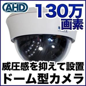 ドーム型 防犯カメラ 監視カメラ/AHD 130万画素 暗視・ドーム型 SX-PDA21R SONYセンサー|anshinlife