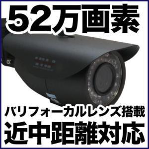 防犯カメラ 監視カメラ/52万画素 防犯カメラ 暗視・防水・屋外 SX-VB7M43VR アナログ バレット|anshinlife