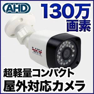 防犯カメラ 監視カメラ/130万画素 暗視・防水・屋外 SX-130BW バレット|anshinlife