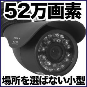 防犯カメラ 監視カメラ/屋外用 防水 52万画素 暗視 SX-VBM41Rg アナログ バレット|anshinlife