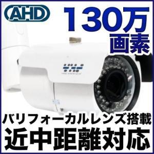 防犯カメラ  130万画素 屋外 バリフォーカルレンズ搭載 SX-VOA23VR SONYセンサー バレット|anshinlife