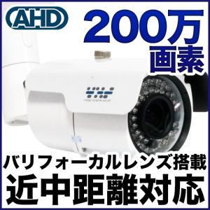 防犯カメラ  200万画素 屋外 バリフォーカルレンズ搭載 SX-VOA23VR SONYセンサー バレット|anshinlife