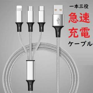 一本三役 急速充電対応8Pin Type-C Micro-USB ケーブル アンドロイド端末用ケーブ...