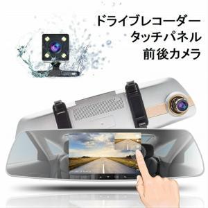 [新商品プレゼントキャンペーン中]ドライブレコーダー ミラー型 前後カメラ 前方 後方 タッチパネル...