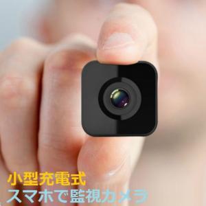 防犯カメラ 電池式 小型 充電式 ワイヤレス wifi無線 ネットワークカメラ スマホでモニタ 音声...
