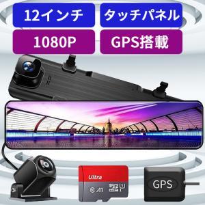 ドライブレコーダー ミラー型 前後カメラ【12インチ右ハンドル仕様】ドライブレコーダー 前後カメラ 1080P 32GBカード付属  jado-v28|anshinsokubai