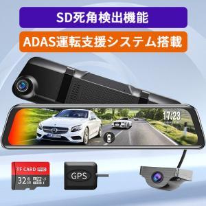 V68 ドライブレコーダー ミラー型 前後カメラ BSD死角検出機能+ADAS運転支援システム搭載 右ハンドル仕様 1080PフルHD 12インチ大画面   jado-v68|anshinsokubai