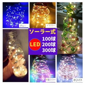 [キャンペーン中] イルミネーション LED 防滴 100球 ソーラーイルミネーションライト 色選択...