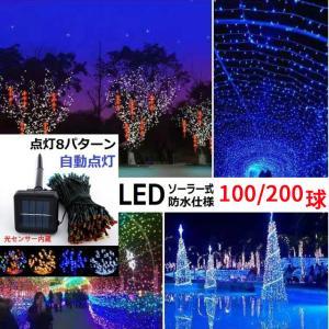 イルミネーション LED 防滴 100球 ソーラーイルミネーションライト 色選択 クリスマス飾り 電...