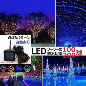 イルミネーション LED 防滴  ソーラーイルミネーションライト 色選択 クリスマス飾り 電飾 屋外...