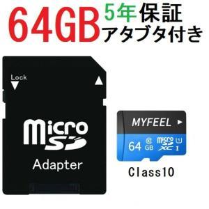 SDカード MicroSDメモリーカード 変換アダプタ付 マイクロSDカード マイクロSD Micr...