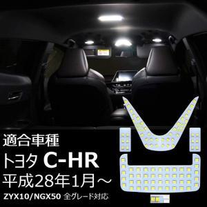 OPPLIGHT C-HR LED ルームランプ 室内灯 純正交換 トヨタ 専用設計 爆光 CHR ...
