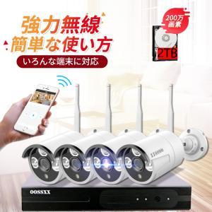 ハイビジョン8チャンネル1080P 200万画素ワイヤレス監視システム、セキュリティカメラ、4台1080P 200万画素ワイヤレス屋内外両用防水カメラosx-c-jpw10804 anshinsokubai