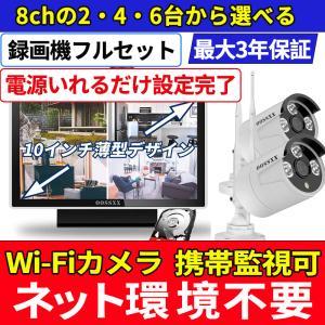 10インチモニター付き 防犯カメラ ワイヤレス 遠隔監視 IPSパネル・FHD 300万画素 モーシ...