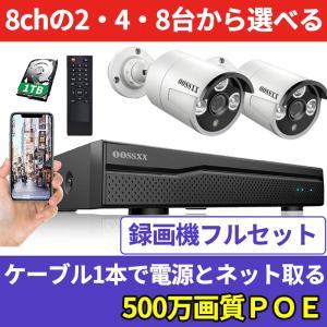 POE防犯カメラセット 500万画素 IP67防水防塵 モーション検知 ナイトビジョン リモート操作...