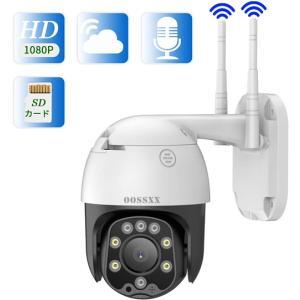 防犯防水 BULLET型カメラ 1080P 200万画素 WIFIキット拡張用 カメラ ホワイト OSX-JPSB10801 anshinsokubai
