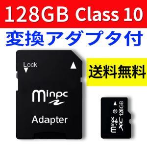 SDカード MicroSDメモリーカード 変換アダプタ付 マイクロ SDカード 容量128GB 高速...
