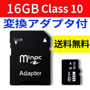 SDカード MicroSDメモリーカード 変換アダプタ付 マイクロ SDカード 容量16GB Cla...